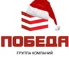 Группа компаний «ПОБЕДА» г. Краснодар