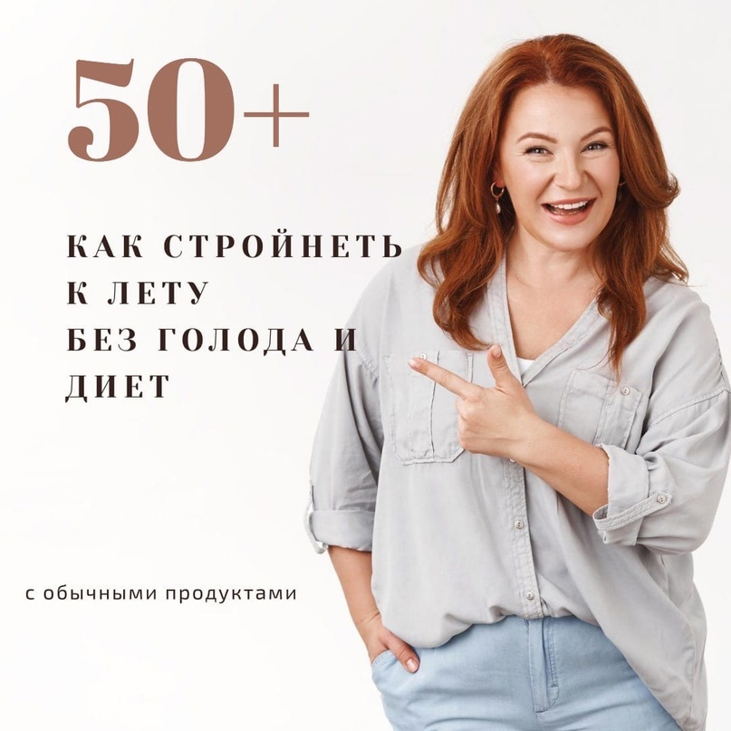 СТРОЙНОЕ ЗДОРОВОЕ ТЕЛО после 50 лет РЕАЛЬНО!