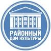 Клепиковский Районный Дом культуры