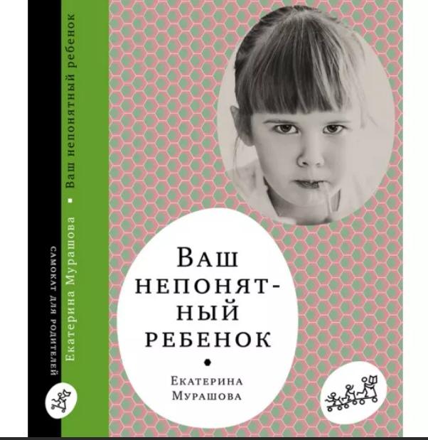 Книга Екатерины Мурашовой «Ваш непонятный ребенок» посвящена...