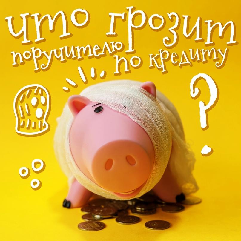 Что грозит поручителю по кредиту 🤝