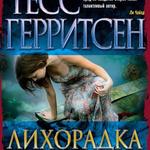 Лихорадка / Герритсен Т./ Азбука/ тв. переплет/416 с.