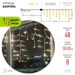 Гирлянда Бахрома 1,8 м*0,5 теплый свет 8 режимов 220V, IP20