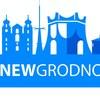 Newgrodno.by -  новостной интернет портал