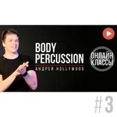 Андрей Hollywood - Body percussion, урок 3 (funk)
