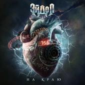 """Эйдол"" - мини-альбом (EP) ""На краю"" (2019)"