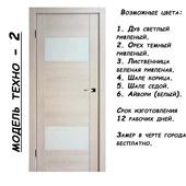 Техно - 2 (межкомнатная дверь)