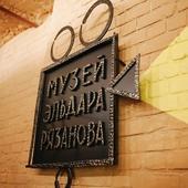"""«Путешествие в советское детство"""" музей Э.Рязанова"""