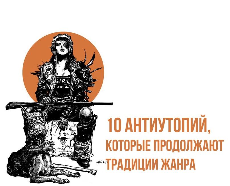 10 антиутопий, которые продолжают традиции жанра