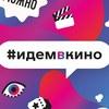 IMAX-БАРГУЗИН КИНОМОЛЛ КАРАМЕЛЬ DONOTELO ИРКУТСК