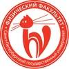 Студсовет ФизФака СПбГУ