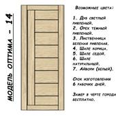 Оптима - 14 (межкомнатная дверь)