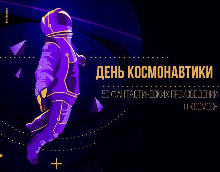 50 фантастических романов о космосе