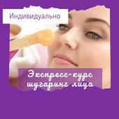 """Индивидуальный экспресс-курс """"Шугаринг Лица"""""""