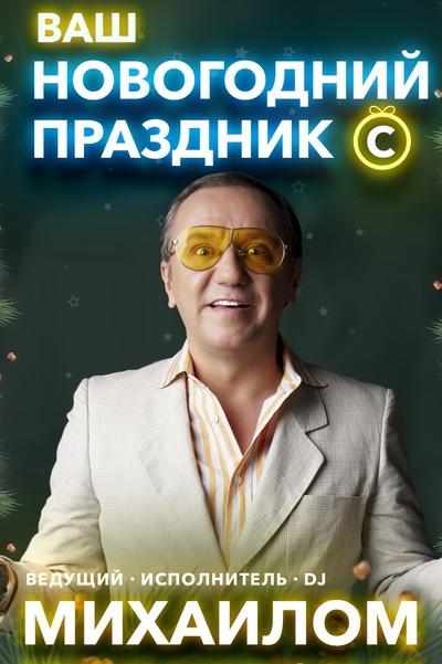 Михаил Гребенщиков, Москва