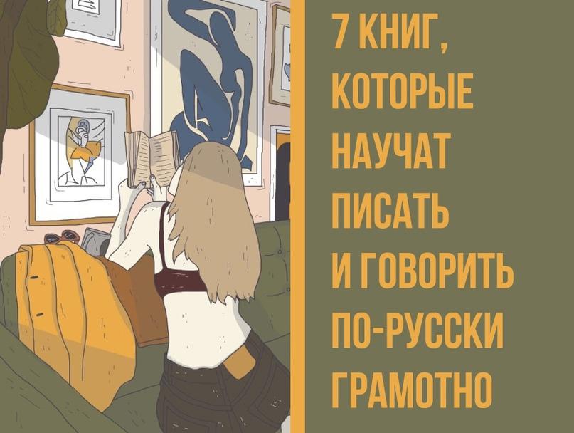 7 книг, которые научат писать и говорить по-русски грамотно