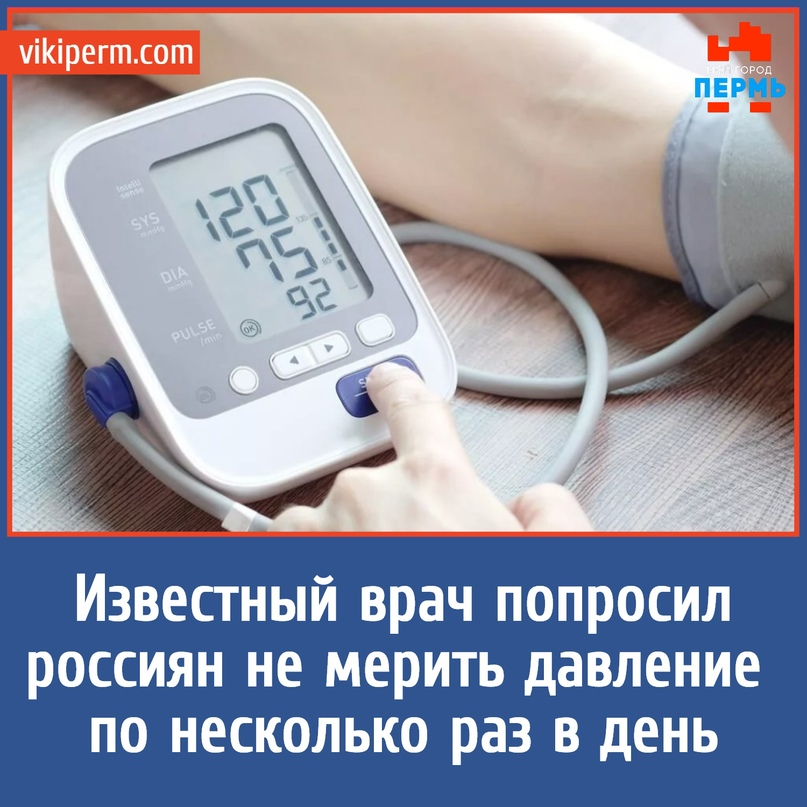 Известный врач попросил россиян не мерить давление по несколько раз в день