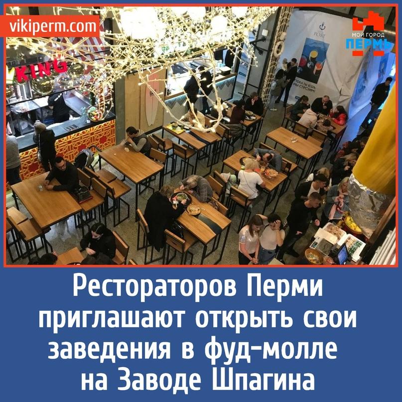 Рестораторов Перми приглашают открыть свои заведения в фуд-молле на Заводе Шпагина
