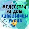 Медсестра на дом Москва и МО.Капельницы.Уколы.