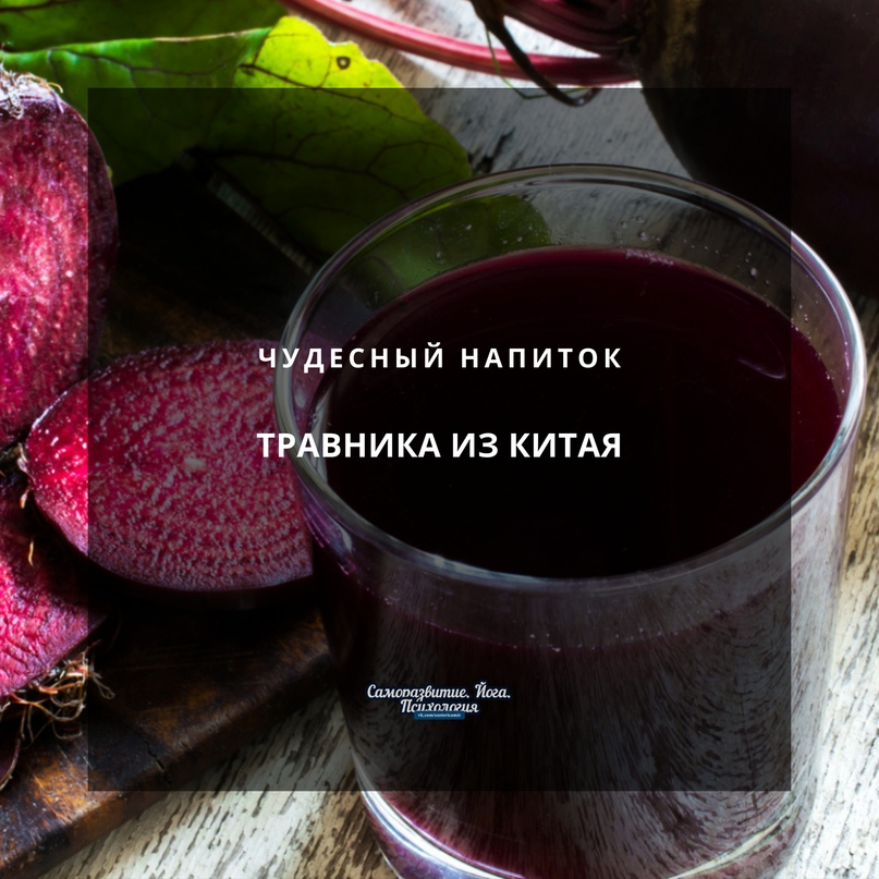 Чудесный напиток травника из Китая.