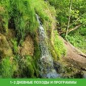 Поход к водопаду Радужный (Подмосковье)