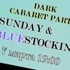 Absent Sunday и The Bluestocking 7 марта Спб
