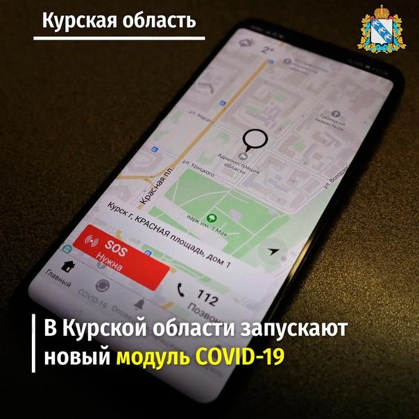 ???????? В Курской области работает мобильное приложение «112. Экстренная помощь». Его можно скачать бесплатно для... [читать продолжение]