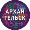 Городские проекты в Архангельске