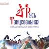 Русь Танцевальная - международный фестиваль