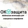 Аксессуары для планшетов и смартфонов в Беларуси