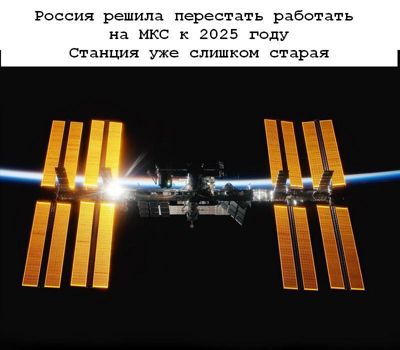 Вице-премьер Юрий Борисов заявил, что к 2025 году Россия откажется от участия в...