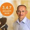 О. Г. Торсунов 3,4,7 декабря 2020 в Красноярске!