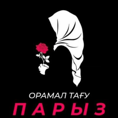 Асема Берик, Нур-Султан / Астана