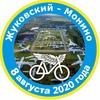 Велопробег Жуковский - Монино + Музей ВВС