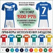 Футбольная форма VICTORY