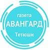 """Авангард"" Тетюши # берегите себя"