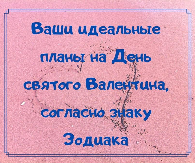 💝💝💝 Ваши идеальные планы на День святого Валентина, согласно знаку Зодиака 💝💝💝