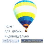Полёт на воздушном шаре Индивидуально для Двоих