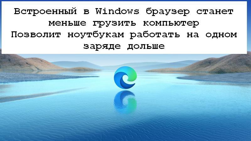 Microsoft тестирует новый производительный режим для фирменного браузера Edge. В...