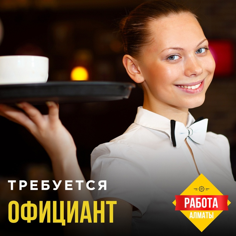 """Требуется официант в ресторан """"ЧайLa Kitchen"""". Адрес: Абая 17, на Абая-Достык."""