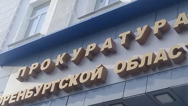 Прокурор Оренбургской области помог женщине в восстановлении прав на жилье