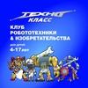 Школа робототехники в Казани Технокласс