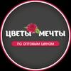 Цветы Мечты в Калининграде | Бесплатная доставка