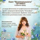 Фотосессия пакет ИНДИВИДУАЛЬНОСТЬ