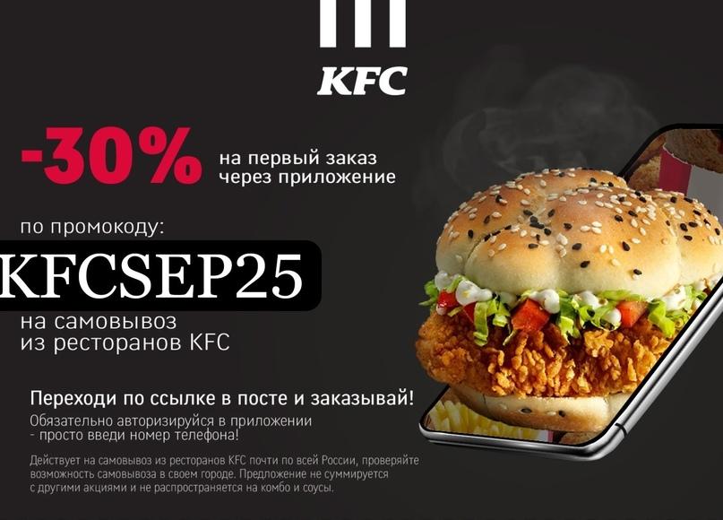 ‼ СКИДКА 30% - Сентябрь🔥 на первый заказ через приложение KFC ‼