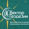 Вектор Геодезии - кадастровые работы в СПб и ЛО