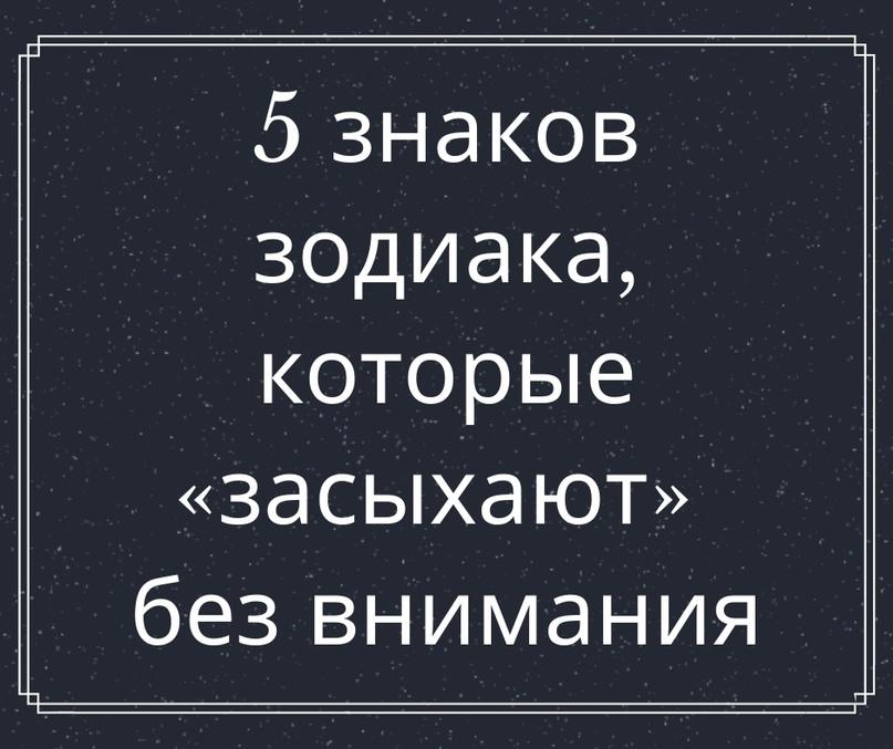 5 знаков зодиака, которые «засыхают» без внимания