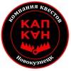 """Квесты Новокузнецк. Реалити-квесты """"Капкан"""""""