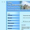 Сайт Домачево www.domachevo.com