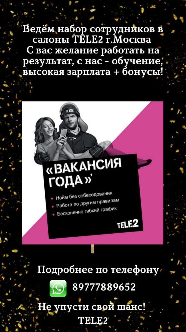 В салон Tele2 разыскивается Продавец-консультант!